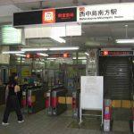 御堂筋線「西中島南方」駅