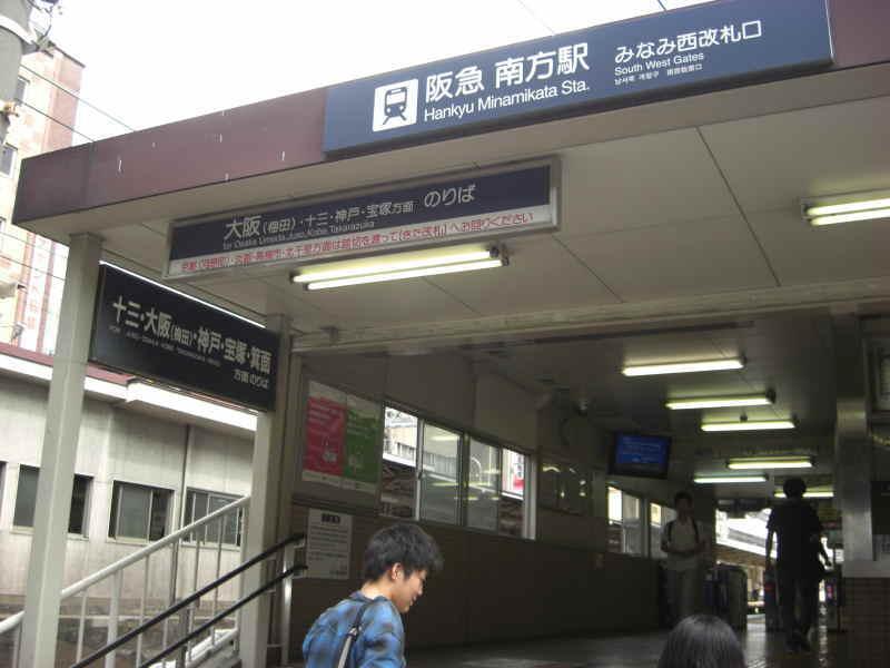 阪急「南方」駅