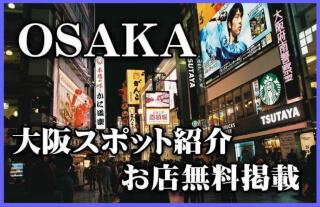 大阪お店スポット紹介(無料掲載)も!