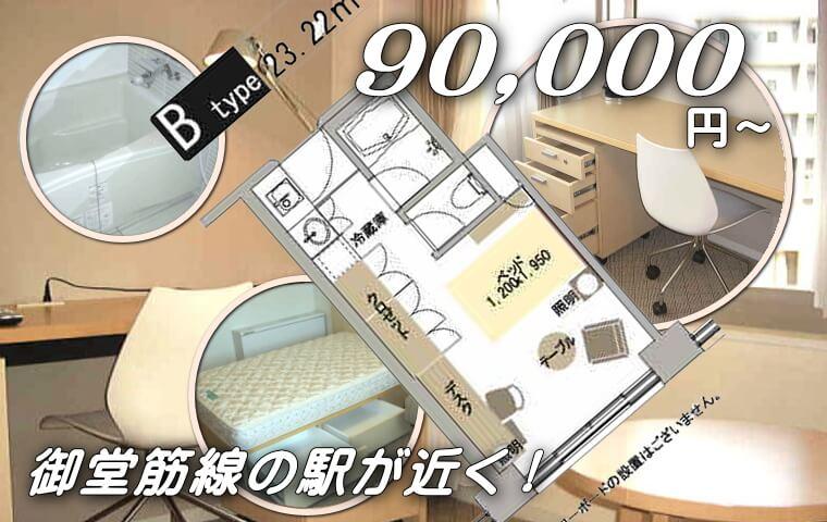 新大阪 単身赴任 賃貸情報