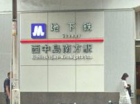 大阪メトロ御堂筋線 単身赴任