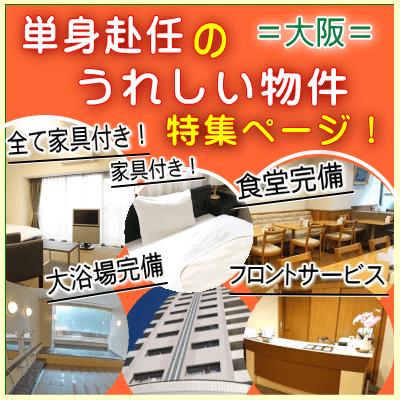 大阪 家具付き賃貸リンク集
