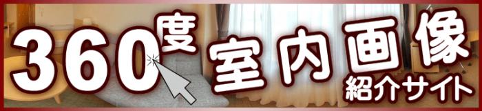 メゾン淀川 360度室内画像紹介サイト