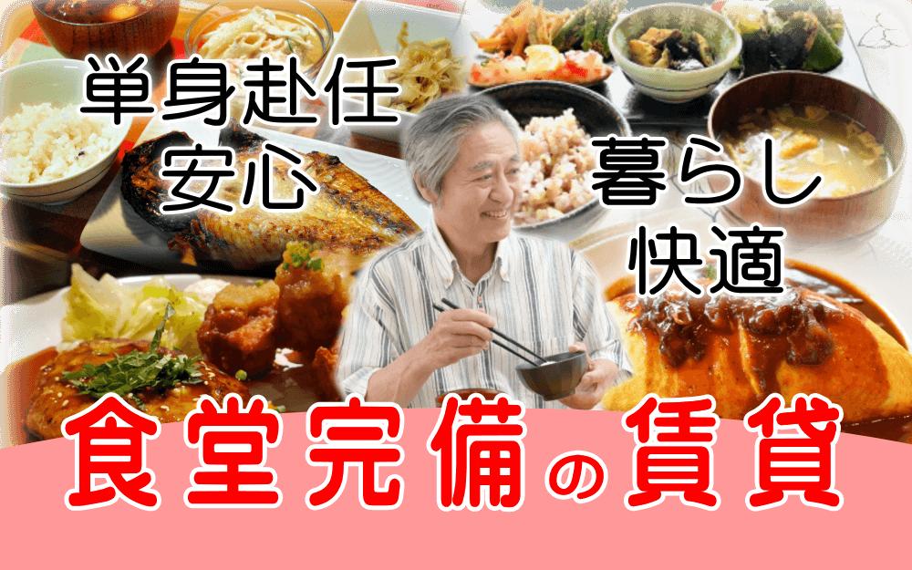 大阪食事付き賃貸