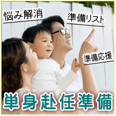 単身赴任の準備応援情報【単身赴任本舗】