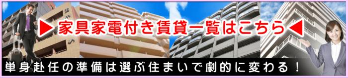 大阪-単身赴任の社宅・社員寮賃貸