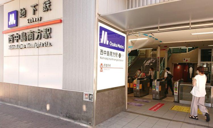 御堂筋線 西中島南方駅