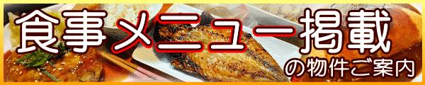 食堂完備【食事メニュー掲載】物件