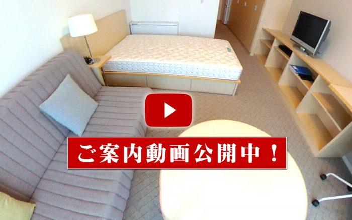 メゾン淀川ご案内動画
